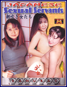 Japanese Sexual Servants Porn DVD