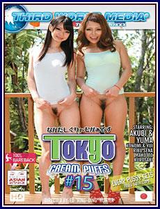 Tokyo Cream Puffs 15 Porn DVD