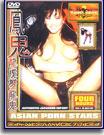 Asian Porn Star