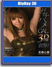 Catwalk Poison 7: Ayane Kokoa Blu-Ray