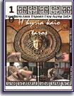 Greek 10: H Kyria Kaio Taros 10