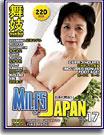 MILFs of Japan 17