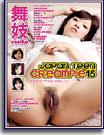 Japan Teen Creampie 15