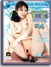 Tokyo Cream Puffs 14