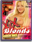 XXX Blondes