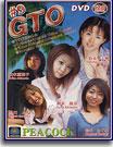 GTO 9