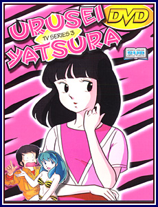 Urusei Yatsura TV Series 3