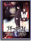 Boogiepop Phantom 3
