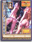 Oriental Hookers Ball