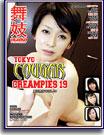Tokyo Cougar Creampies 19