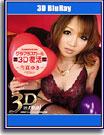 Catwalk Poison 12: Yuki Touma Blu-Ray