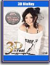 Catwalk Poison 13: Megumi Haruka