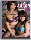 Joy of Japan 2, The