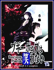 Boogiepop Phantom 1-04